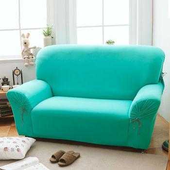 【格藍傢飾】繽紛樂彈性沙發套-2人座-湖水藍