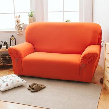 【格藍傢飾】繽紛樂彈性沙發套-1+2+3人座-南瓜橘