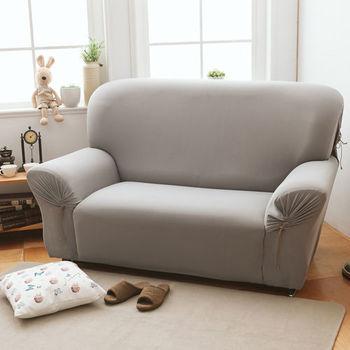 【格藍傢飾】繽紛樂彈性沙發套-1+2+3人座-亞麻灰
