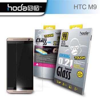 HODA HTC ONE M9 9H康寧玻璃鋼化保護貼 【0.21版】