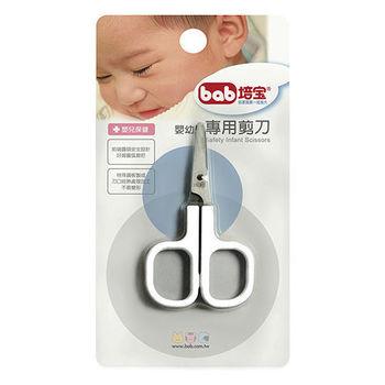 【培寶】嬰幼兒安全剪刀