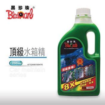 【黑珍珠】頂級水箱精(2入組)