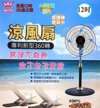 皇瑩 12吋極致涼風扇 HY-1217R