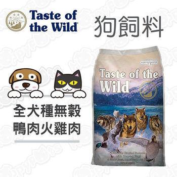 【海陸饗宴Taste of the Wild】全犬 荒野鴨肉火雞肉(5磅)
