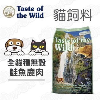 【海陸饗宴Taste of the Wild】全貓種 無榖貓糧 洛磯山鹿肉鮭魚(5磅)
