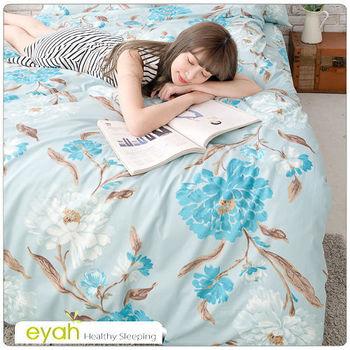 【eyah】LV邂逅-藍 單人三件式精梳純棉被套床包組