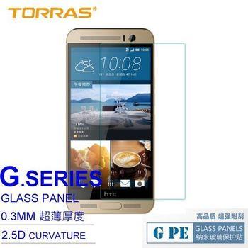【TORRAS】HTC One M9+ (M9 plus) 防爆鋼化玻璃貼