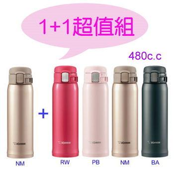 《1+1超值組》象印 不鏽鋼真空保溫/保冷瓶 SM-SA48金色+SM-SA48