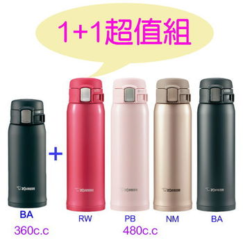 《1+1超值組》象印 不鏽鋼保溫/保冷瓶 SM-SA36黑色+SM-SA48