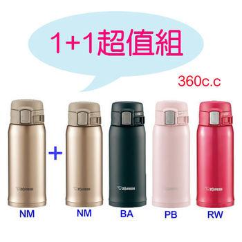 《1+1超值組》象印 不鏽鋼保溫/保冷瓶 SM-SA36(金色)+SM-SA36