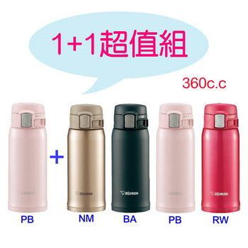 《1+1超值組》象印 不鏽鋼保溫/保冷瓶 SM-SA36(粉紅)+SM-SA36