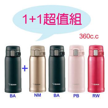《1+1超值組》象印 不鏽鋼保溫/保冷瓶 SM-SA36(黑)+SM-SA36