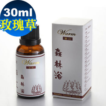 【Warm】森林浴單方純精油-玫瑰草30ml
