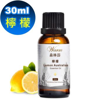 【Warm】森林浴單方純精油-檸檬30ml
