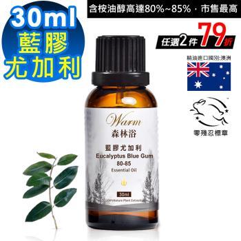 【Warm】森林浴單方純精油-尤加利30ml
