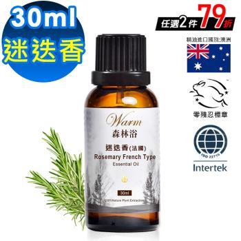 【Warm】森林浴單方純精油-迷迭香30ml