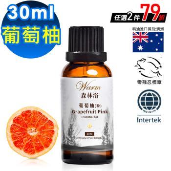 【Warm】森林浴單方純精油-葡萄柚30ml
