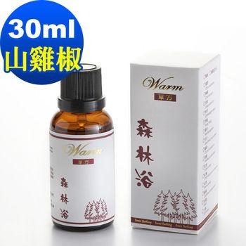 【Warm】森林浴單方純精油-山雞椒30ml
