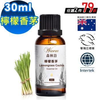 【Warm】森林浴單方純精油-檸檬香茅30ml