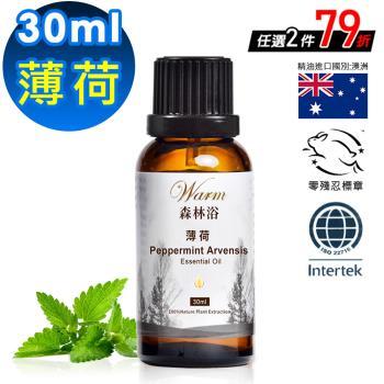 【Warm】森林浴單方純精油-薄荷30ml