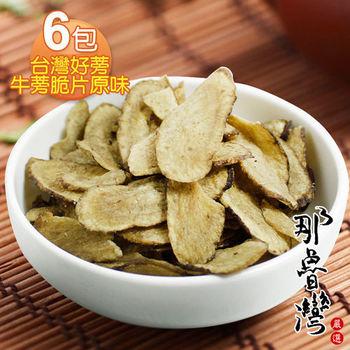 【那魯灣】台灣好蒡牛蒡脆片原味6包(75g/包)