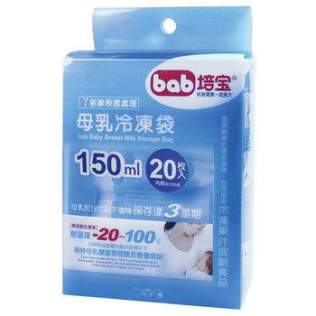 【培寶】母乳冷凍袋150ml/20入