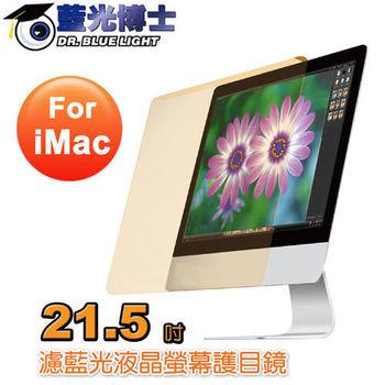 【藍光博士】iMac 21.5吋濾藍光液晶螢幕護目鏡 iMac JN-21.5PLB