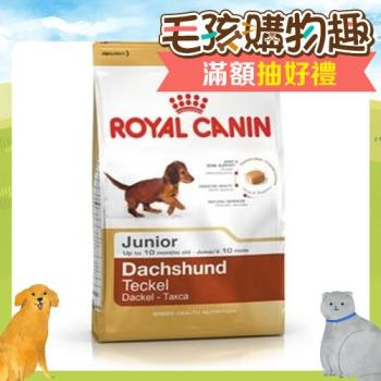 【ROYAL CANIN】法國皇家 臘腸幼犬PRDJ30 狗飼料1.5公斤 X 1包