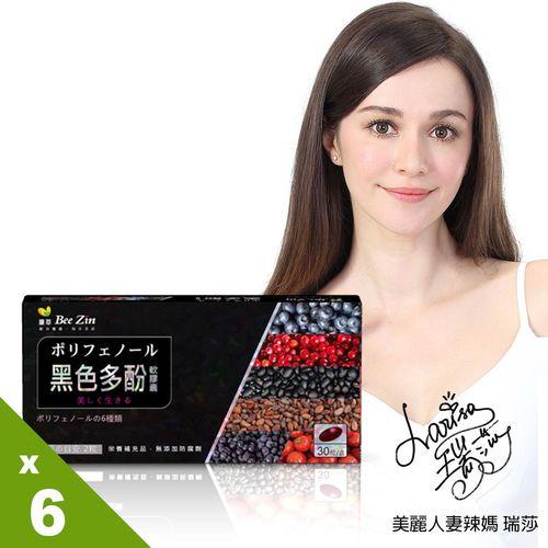 【BeeZin康萃】艾莉絲美妍煥白秘器-黑色多酚軟膠囊 6盒(340mg/粒;30粒/盒)
