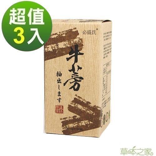 草本之家-牛蒡精華素120粒X3瓶