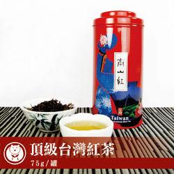 頂級台灣紅茶(高東森購物目錄山紅系列75g/罐)