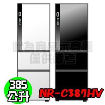 ★加碼贈好禮★【Panasonic 國際牌】385L變頻三門電冰箱NR-C387HV