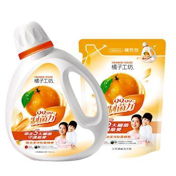 橘子工坊(黃)制菌洗衣精1800ML*1+濃縮洗衣精補充1500ML*4