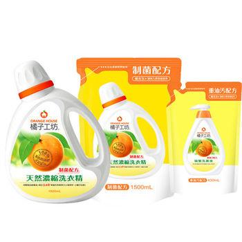 橘子工坊(黃)制菌洗衣精1800ML*1+濃縮制菌洗衣精補充1500ML*4+洗碗精補充430ML*1