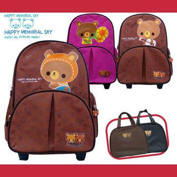 【天空熊】鋁合金拉桿書背包+透氣萬用袋