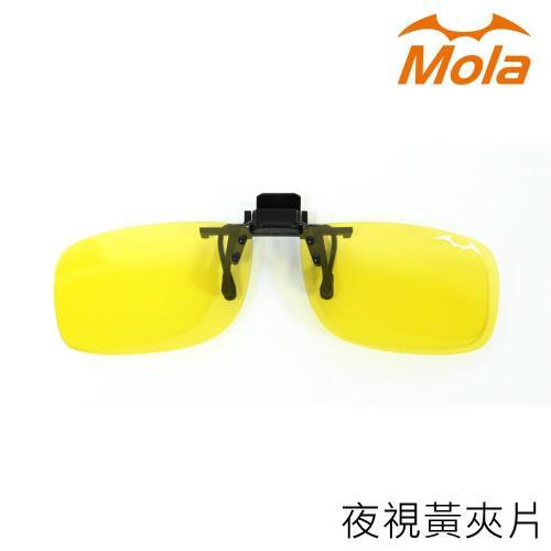 好用推薦!MOLA摩拉偏光夜視黃眼鏡夾片 夜間/陰天/雨天開車外出 近視老花眼鏡可用-小翻黃