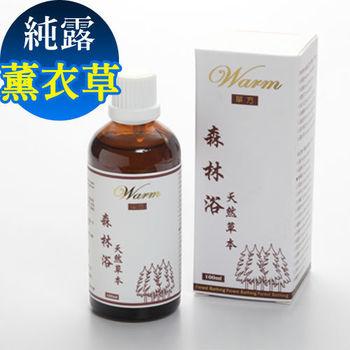 【Warm】森林浴天然草本純露/花水-薰衣草100ml