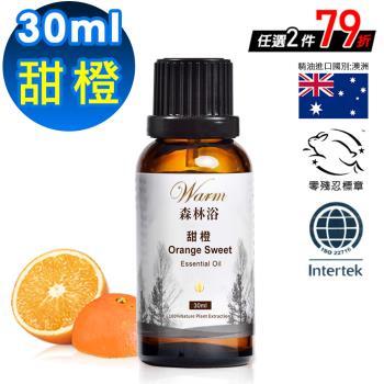 【Warm】森林浴單方純精油-甜橙30ml