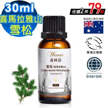 【Warm】森林浴單方純精油-雪松(喜馬拉雅山)30ml