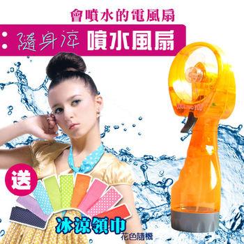 【HOME LIFE】生活家第三代隨身涼噴水風扇(HL-029)2入組送冰涼領巾2條
