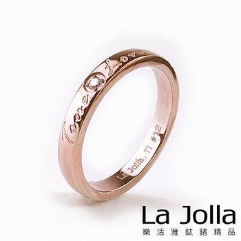 La Jolla 真愛 純鈦戒指(女款)