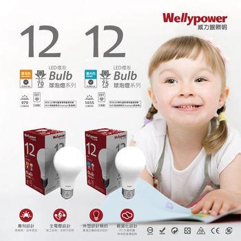 威力盟LED 12W 全電壓 CNS認證 白/黃光 10入