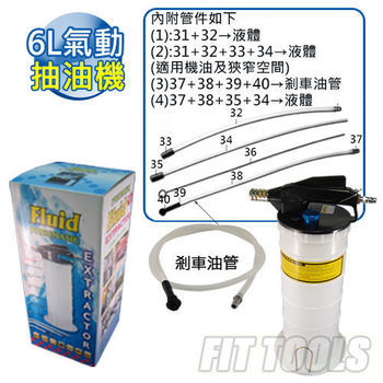 【良匠工具】6L氣動抽油機 適換汽機車機油