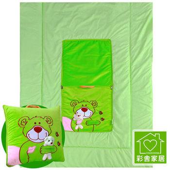 彩舍家居 頑皮熊兩用立體動物抱枕涼被 綠