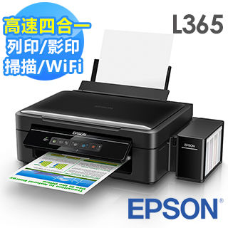 【EPSON】L365 高速Wifi四合一原廠連續供墨印表機