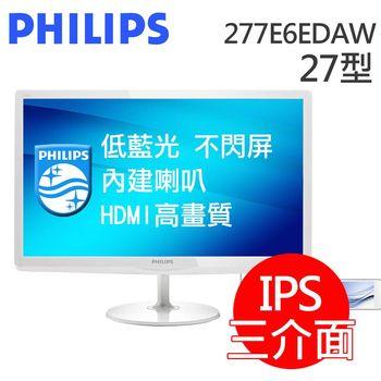 PHILIPS 277E6EDAW  抗藍光 27型IPS-ADS寬螢幕 *加贈Fujitsu USB鍵盤