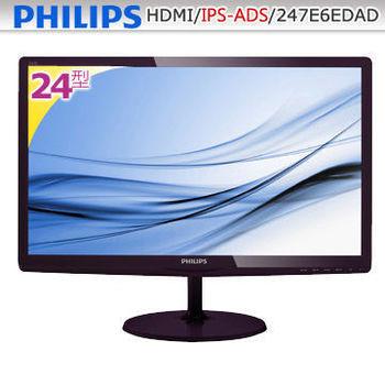 飛利浦 PHILIPS 247E6EDAD 24型LED IPS 面板 寬螢幕顯示器