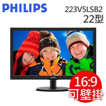 【PHILIPS 飛利浦 】223V5LSB2 22型  LED液晶螢幕