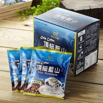 品皇濾掛咖啡 –頂級藍山60包