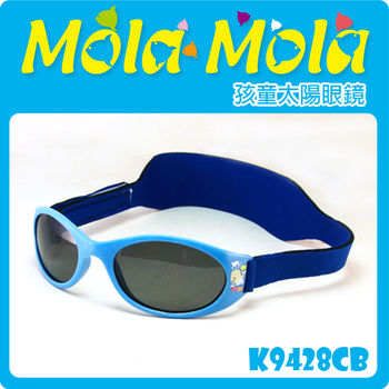 Mola Mola 摩拉.摩拉安全偏光嬰幼兒 寶寶 兒童太陽眼鏡 K-9428cb 3歲以下